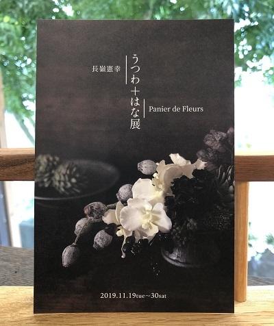 11月19日~「うつわ+はな展」_b0100229_12500146.jpg