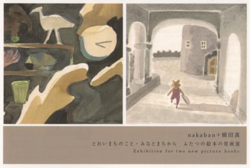 nakaban+植田真、2人の原画展が始まりました_a0265743_23050893.jpg