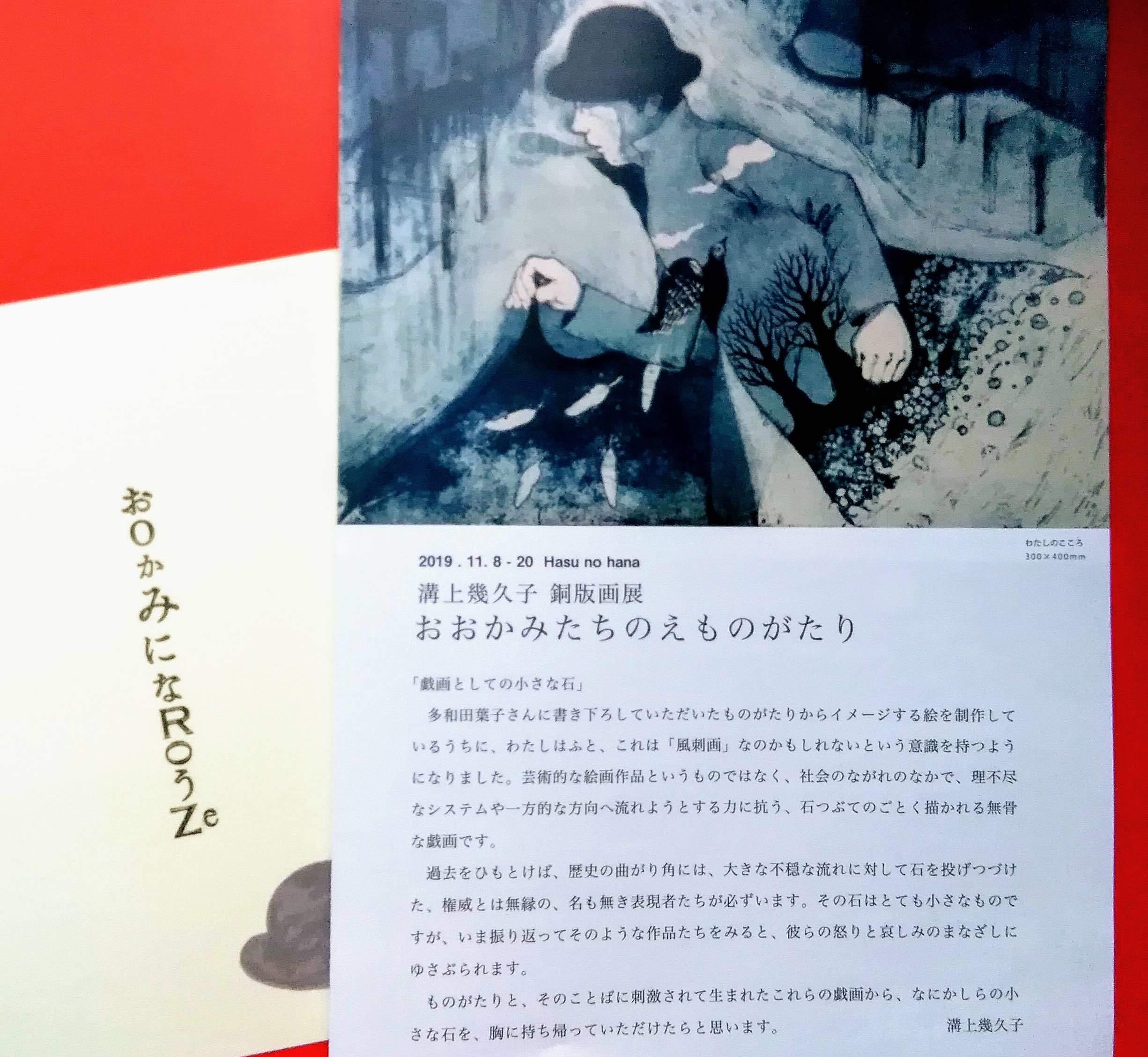 東京に出張しました1_a0265743_23244802.jpg
