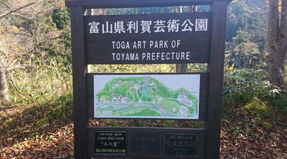 利賀芸術公園_f0081443_23193047.jpg