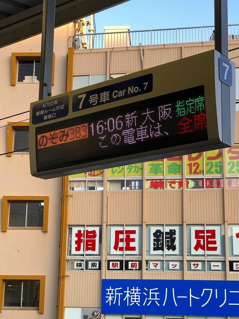 東海道新幹線 新横浜ー新大阪_a0384046_22571260.jpg