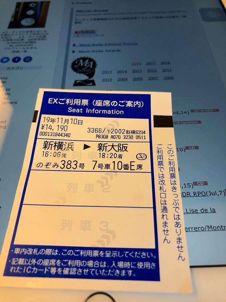 東海道新幹線 新横浜ー新大阪_a0384046_22571367.jpg