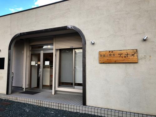 食堂喫茶アオイ_e0292546_21535555.jpg
