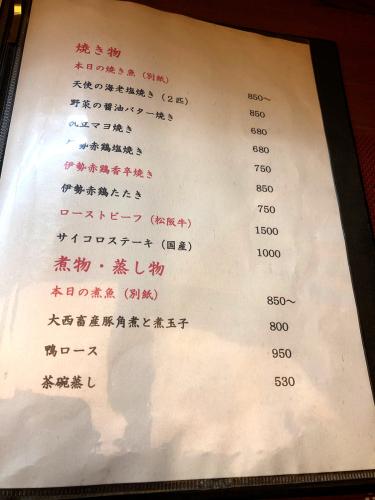 和味旬菜 こま_e0292546_21592855.jpg