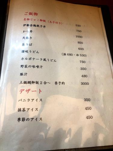 和味旬菜 こま_e0292546_21595088.jpg