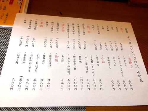和味旬菜 こま_e0292546_22022307.jpg