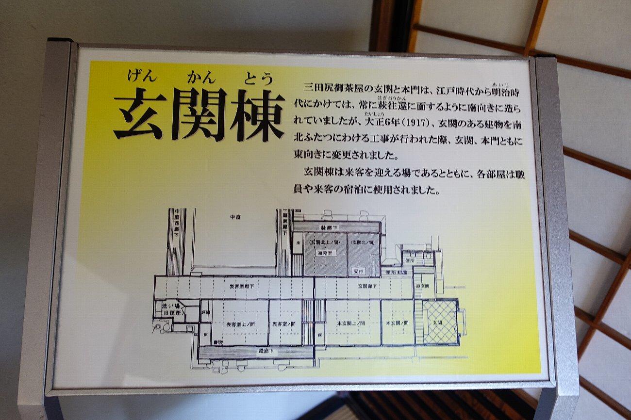 英雲荘(三田尻御茶屋) _c0112559_09105941.jpg