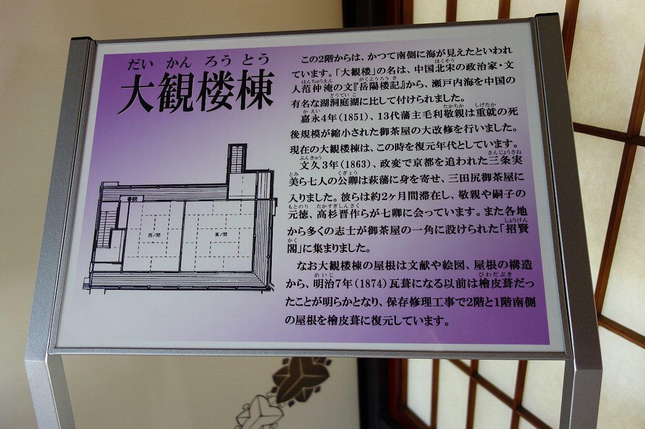 英雲荘(三田尻御茶屋) _c0112559_09131043.jpg
