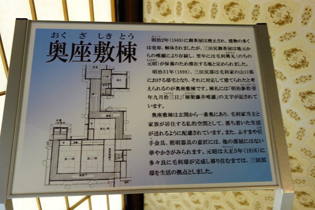 英雲荘(三田尻御茶屋) _c0112559_09204310.jpg