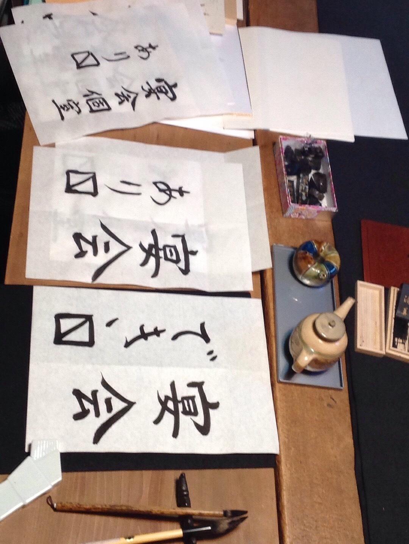 『伊藤由貴 ガラス展』延期と、『書・コトハジメ』_b0153663_13163239.jpeg