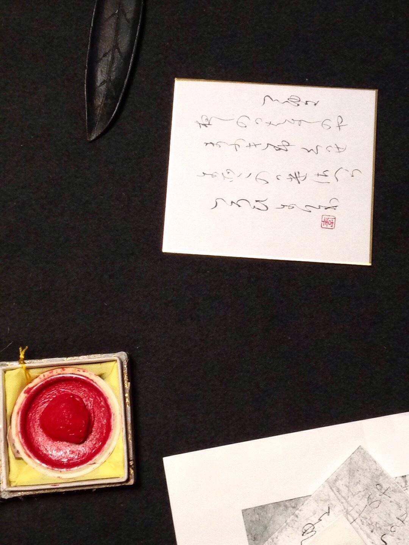 『伊藤由貴 ガラス展』延期と、『書・コトハジメ』_b0153663_13232626.jpeg