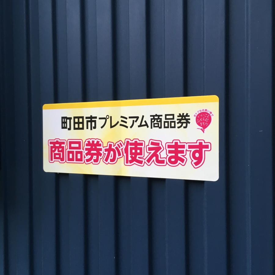 町田市プレミアム商品券が使えます!_d0075863_16330963.jpg
