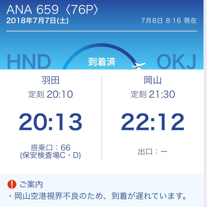 2018年7月6日~7日 帰国日・機内でも飲んだくれ_f0175167_17120230.png