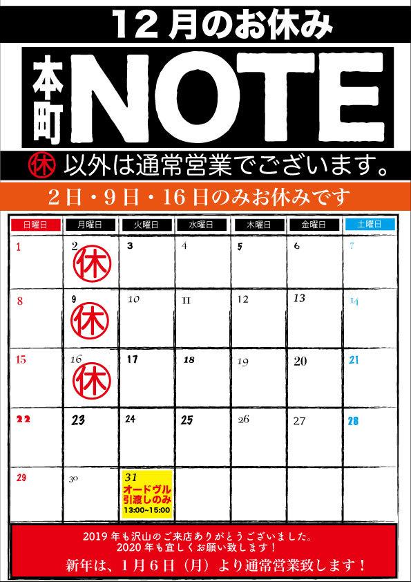 11月14日更新「年末年始の営業」_b0197969_21152084.jpg