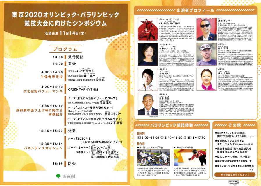 東京2020オリンピック・パラリンピックに向けたシンポジウム_f0059673_18393675.jpg