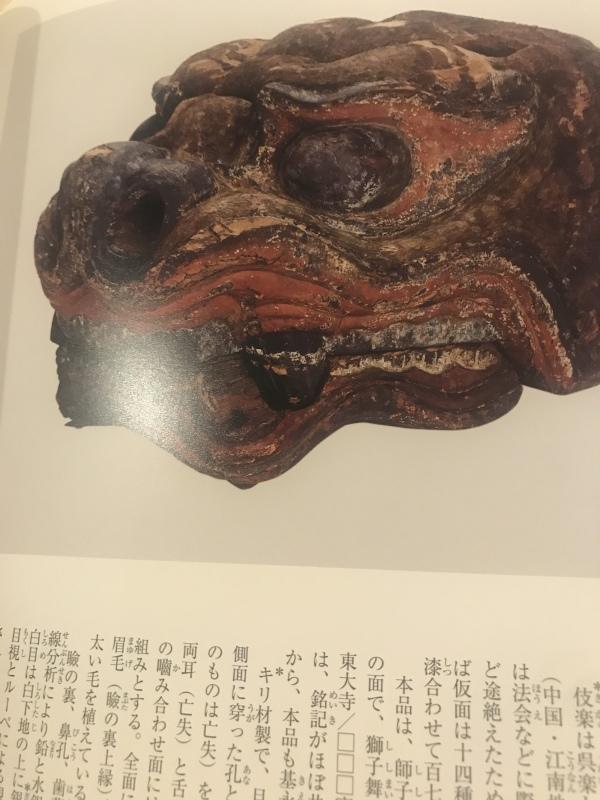 正倉院展(奈良国立博物館)_c0366777_00165766.jpeg