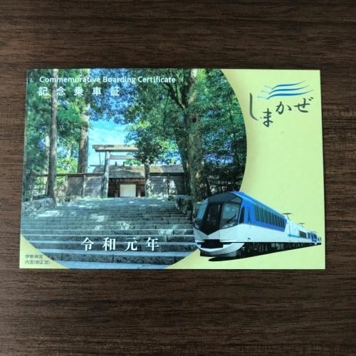 2019年6月 しまかぜで賢島へGO !_f0299682_16043470.jpg