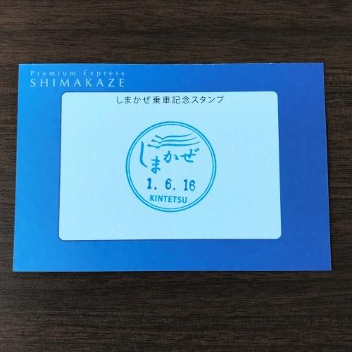 2019年6月 しまかぜで賢島へGO !_f0299682_16044741.jpg