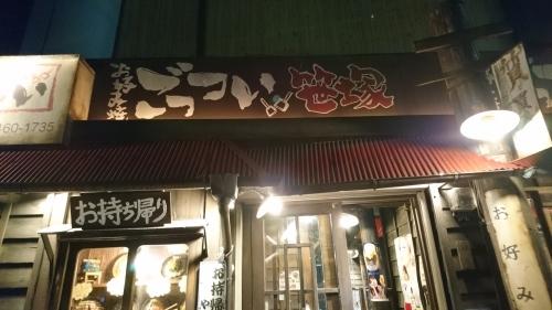 「伊原剛志の店お好み焼きごっつい」_a0075684_09523868.jpg
