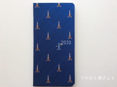 ほぼ日手帳weeks「東京タワー柄」_d0285885_18525116.jpeg