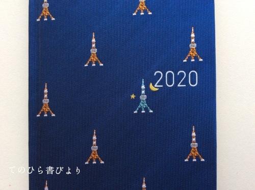 ほぼ日手帳weeks「東京タワー柄」_d0285885_19094600.jpeg