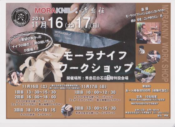 モーラナイフファン必見!ワークショップ開催迫る!!_d0198793_09084266.jpg