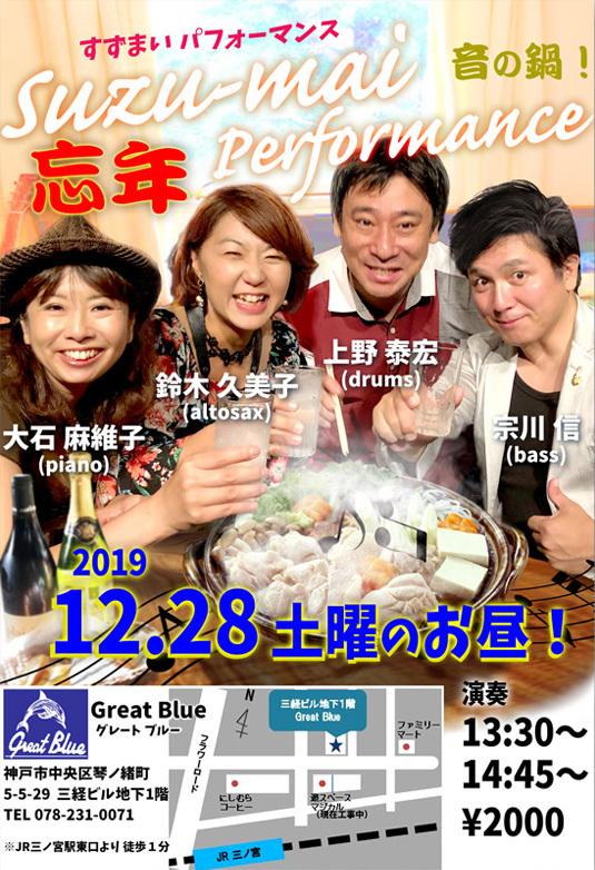 2019年11〜12月ライブ予定♪_e0019696_17211423.jpeg