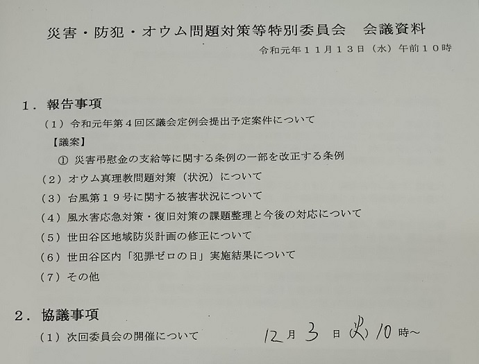 災害・防犯・オウム問題対策等特別委員会20191113_c0092197_03095430.jpg