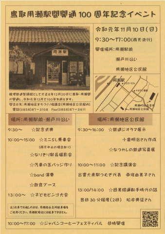 用瀬駅開通100周年記念式典LIVE 2019 レポ_e0115904_17093885.jpg