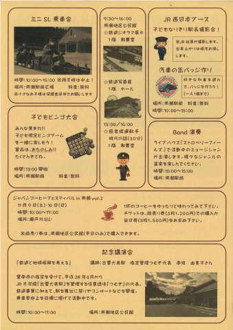 用瀬駅開通100周年記念式典LIVE 2019 レポ_e0115904_17094111.jpg