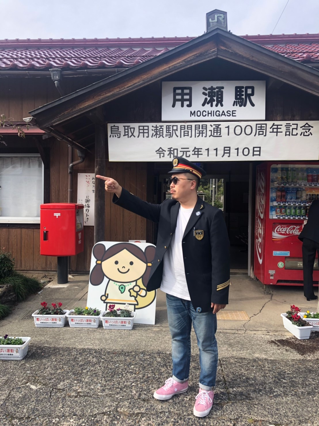 用瀬駅開通100周年記念式典LIVE 2019 レポ_e0115904_17100559.jpg