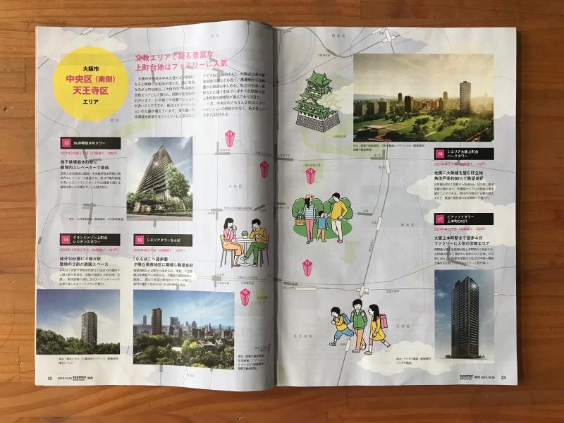 [WORKS]SUUMO新築マンション関西 関西エリア開発MAP_c0141005_09223473.jpg