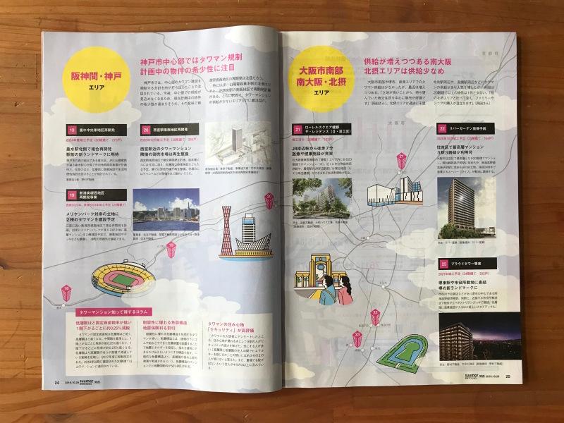 [WORKS]SUUMO新築マンション関西 関西エリア開発MAP_c0141005_09223535.jpg