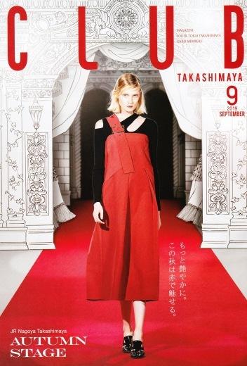 『JR NAGOYA TAKASHIMAYA CLUB』9月号_c0101406_19430415.jpg