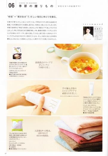『JR NAGOYA TAKASHIMAYA CLUB』9月号_c0101406_19440922.jpg
