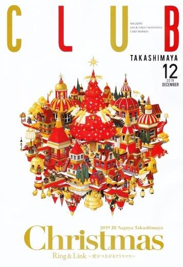『JR NAOYA TAKASHIMAYA CLUB』12月号_c0101406_19584599.jpg