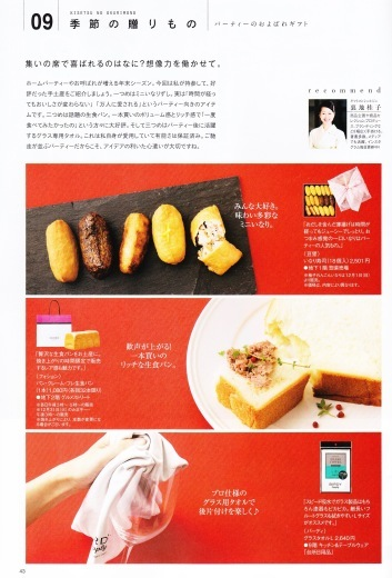 『JR NAOYA TAKASHIMAYA CLUB』12月号_c0101406_19591680.jpg