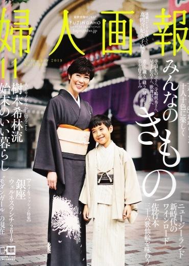 『婦人画報』11月号_c0101406_20105836.jpg