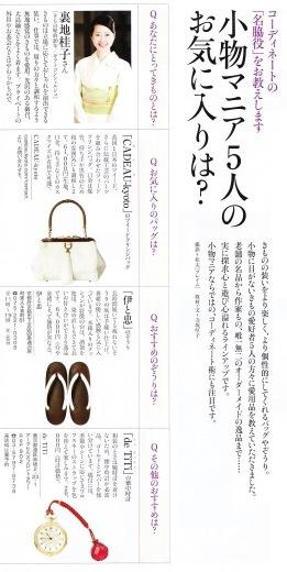 『婦人画報』11月号_c0101406_20114471.jpg