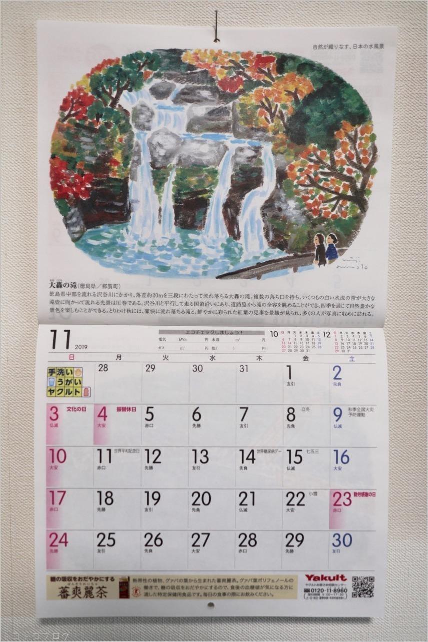 ヤクルトカレンダー2019年11月_c0202706_18514578.jpg
