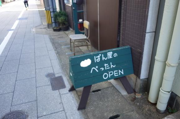 福岡2019 ぱん屋のぺったんで可愛いパン_e0230011_17214828.jpg