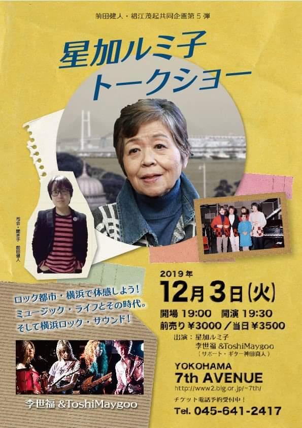 横浜で星加ルミ子氏イベント_c0172714_19025405.jpeg