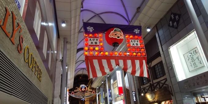 秋の広島三大祭と言えばえべっさん_e0094315_18045349.jpg