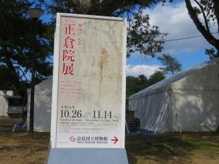 奈良を楽しむ・・3_e0030924_13533886.jpg
