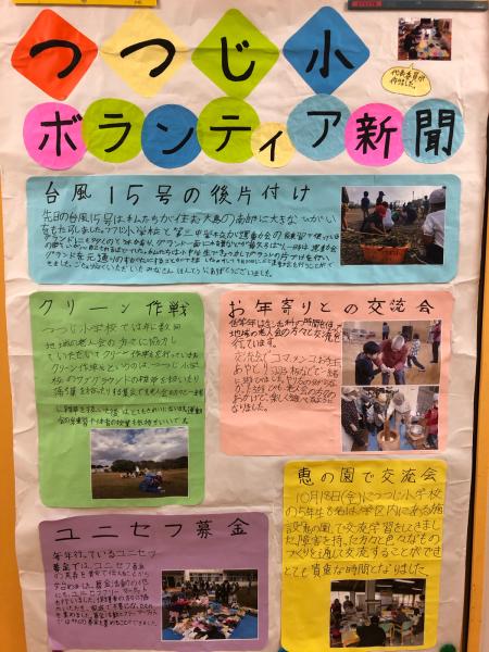ボランティア新聞!_a0131631_09520971.jpg
