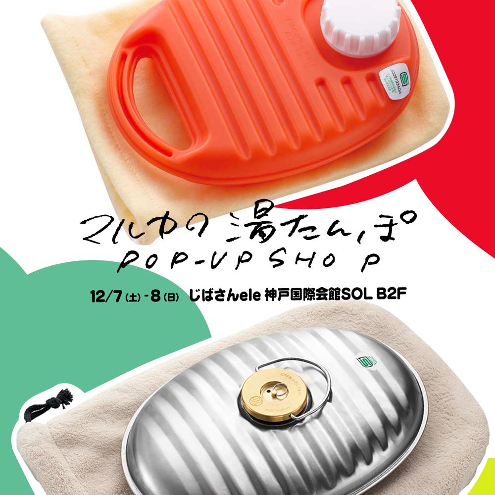 マルカ湯たんぽPOP-UP 開催のお知らせ^^_e0295731_16201930.jpg