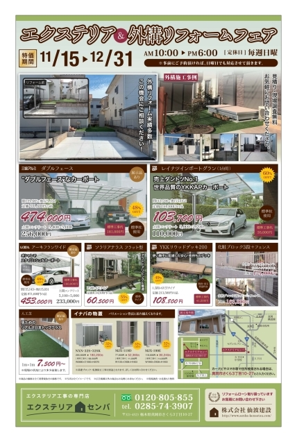 11月12月の広告_c0313938_16173417.jpg
