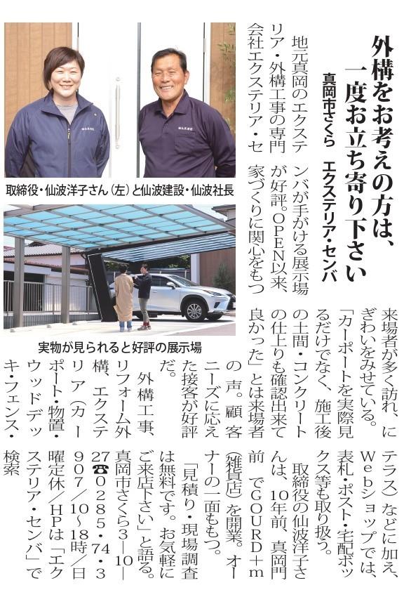 真岡新聞に掲載されました_c0313938_16173562.jpg