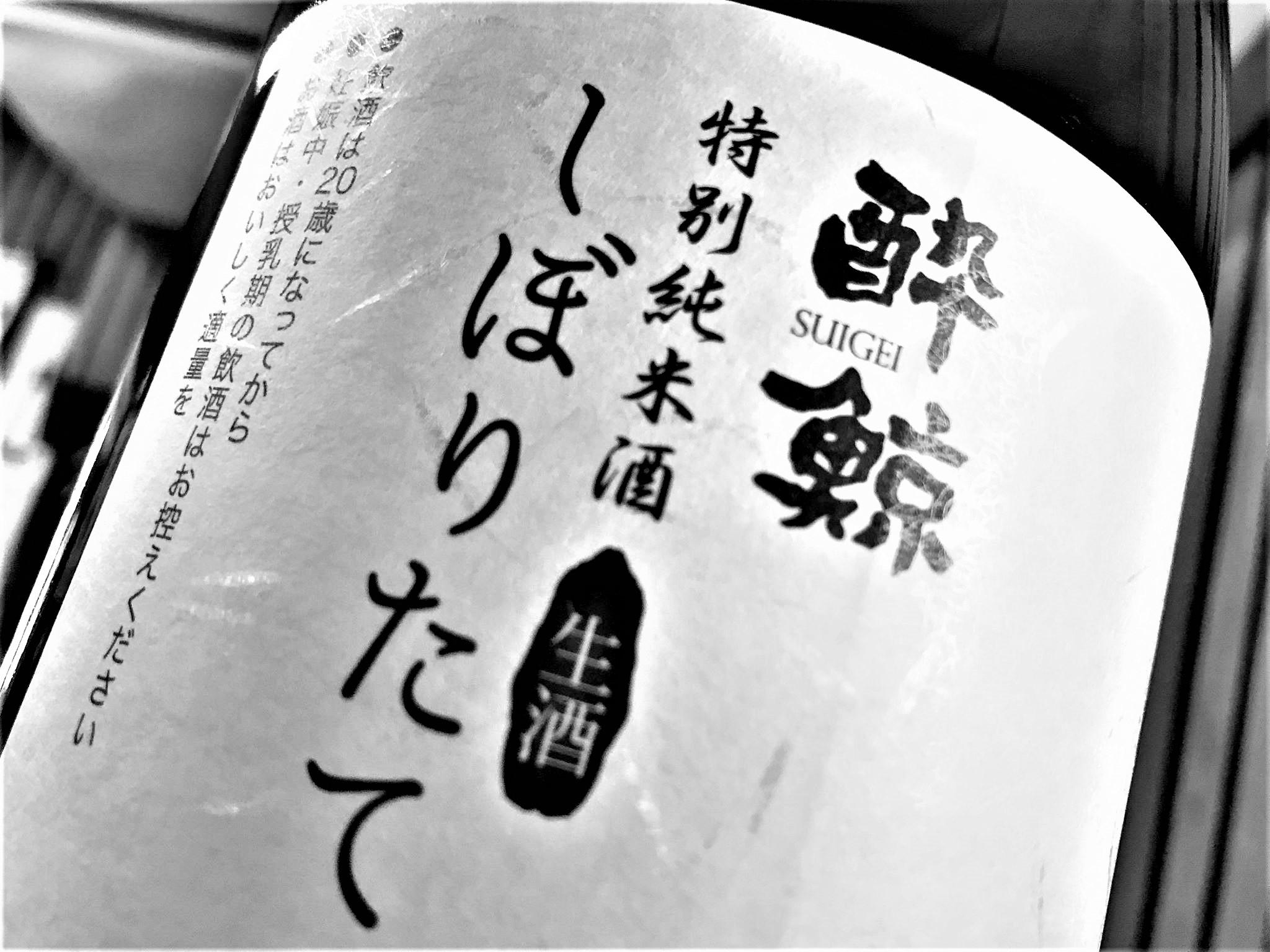 【日本酒】酔鯨🐋 新酒しぼりたて 特別純米 無濾過生原酒 アキツホ55磨き 限定 新酒令和1BY🆕_e0173738_1156552.jpg