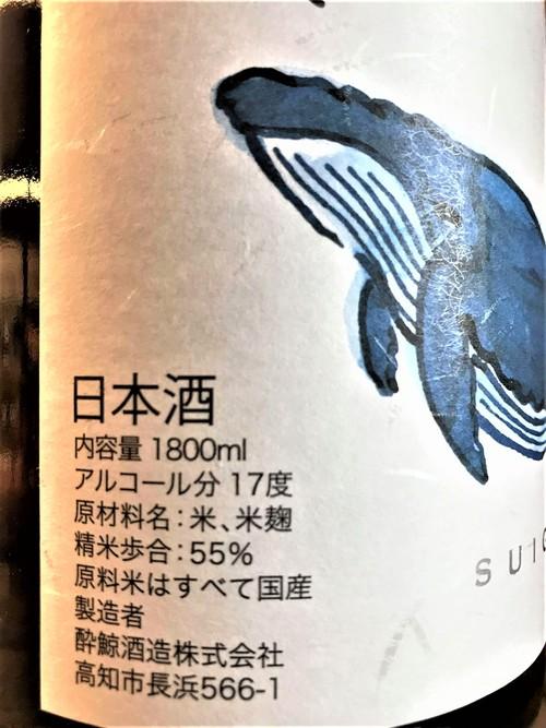 【日本酒】酔鯨🐋 新酒しぼりたて 特別純米 無濾過生原酒 アキツホ55磨き 限定 新酒令和1BY🆕_e0173738_1157773.jpg